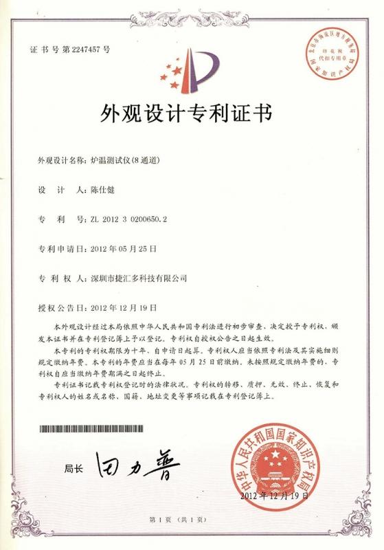 炉温测试仪专利证书