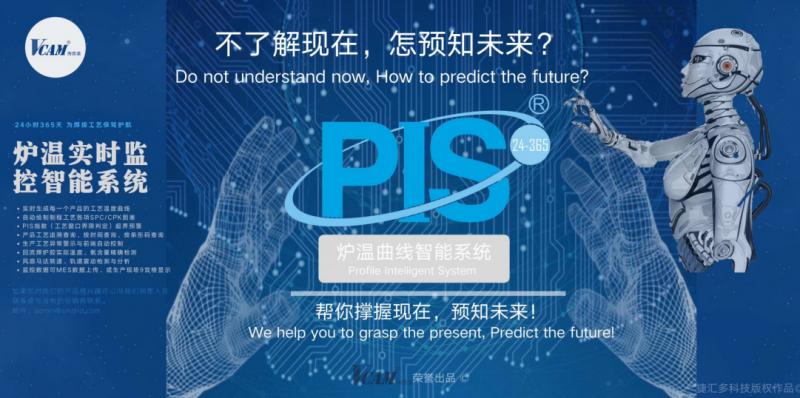 富士康购进Vcam炉温实时监控智能系统 PIS24-365