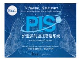 PIS炉温曲线智能系统